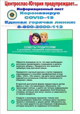 СтопКороновирус